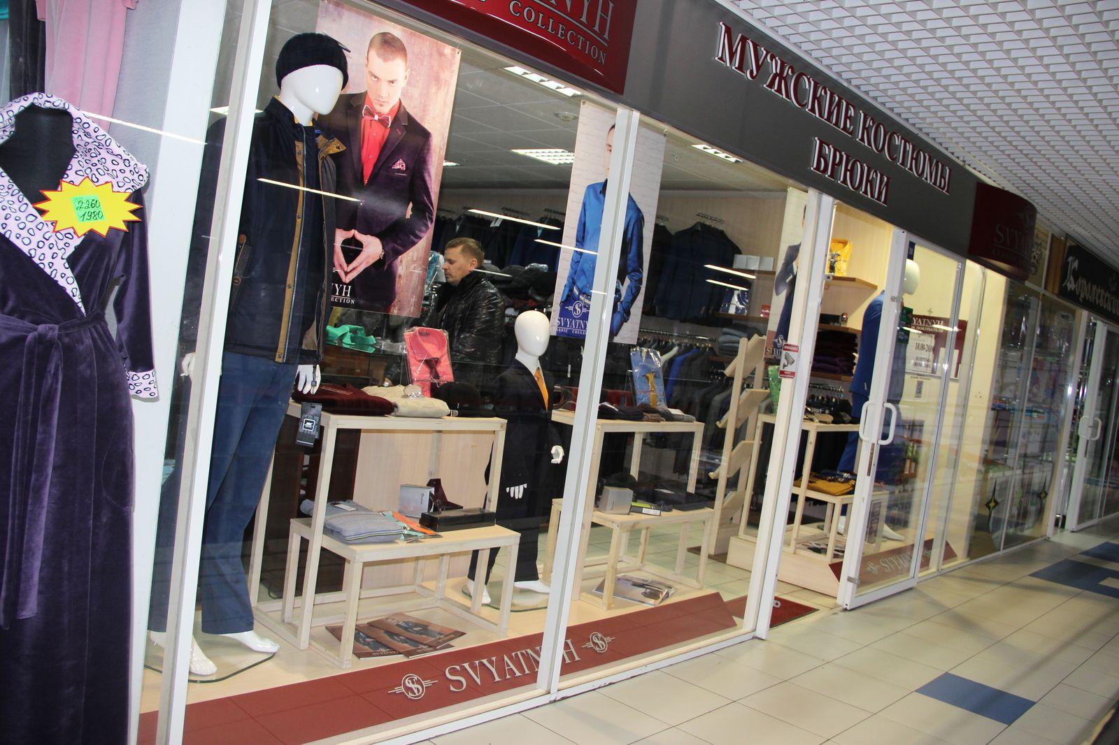 Магазин Одежды Линия Брянск